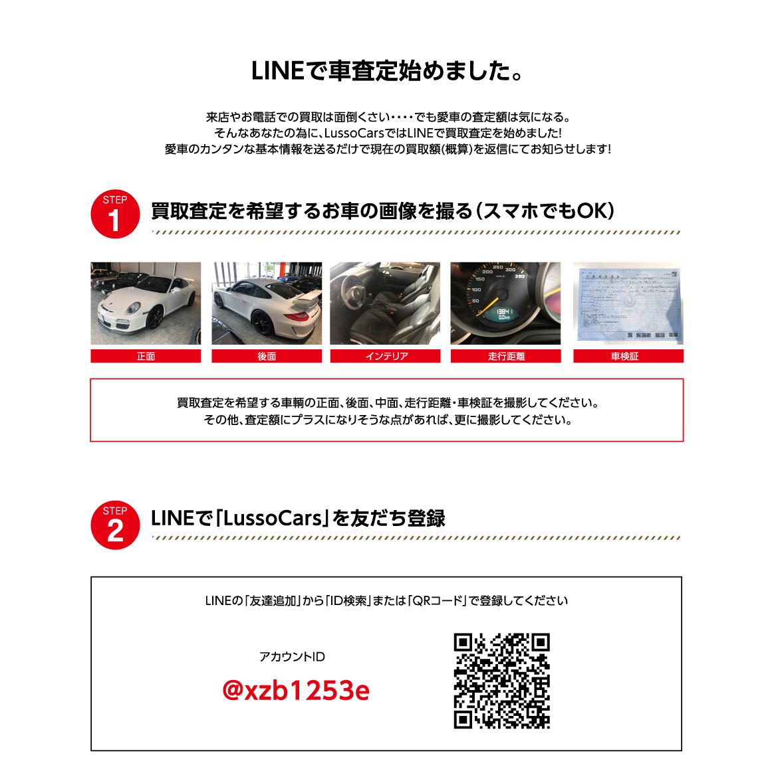 LINE_買取最終
