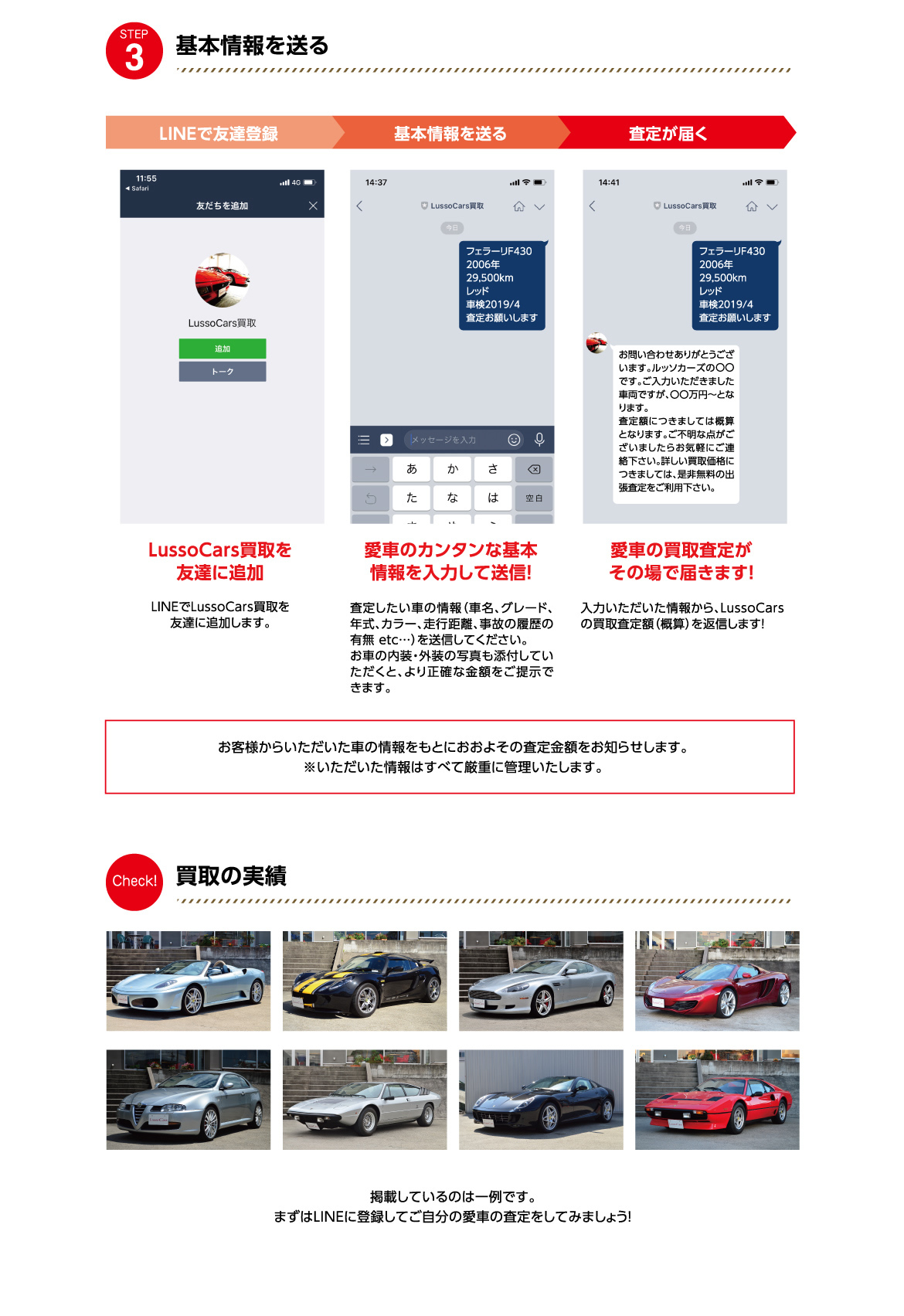 LINE_買取最終2